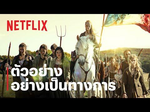 ปฏิวัติเลือด (La Révolution) | ตัวอย่างซีรีส์ | Netflix