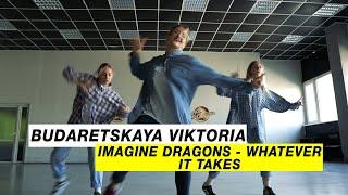 Imagine Dragons - Whatever It Takes| Choreography by Budaretskaya Viktoria| D.Side Dance Studio