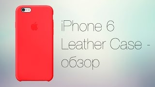 iPhone 6 Leather Case - обзор