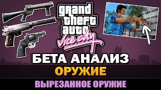 GTA Vice City - Вырезанное оружие [Анализ]