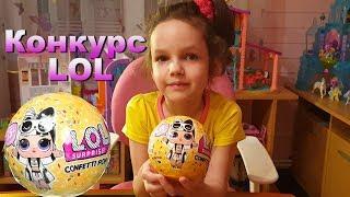 Найкрутіша розпакування ляльки LOL! Такого Ви ще не бачили! Конкурс!