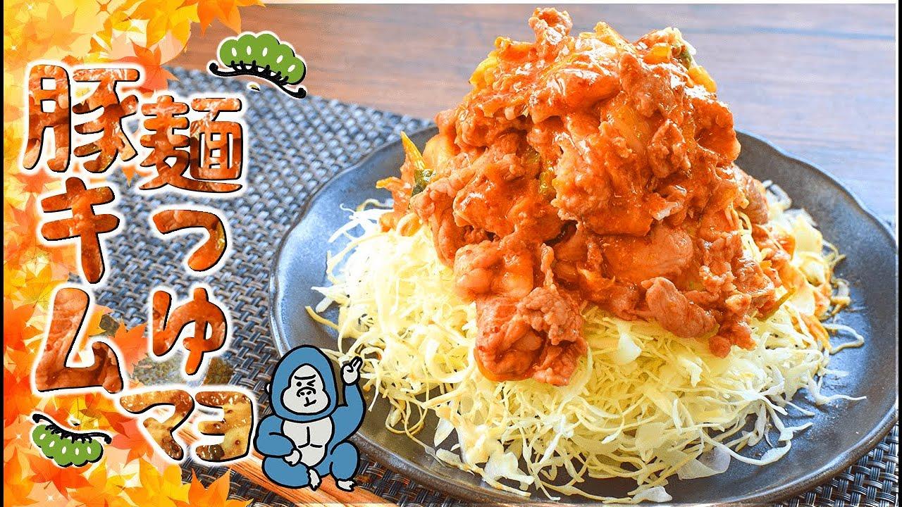 最楽3分!焦がし麺つゆマヨの旨山盛り豚キムサラダ🥗!低糖質 low carb kimuchi salad