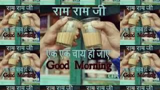Gud morning.... video