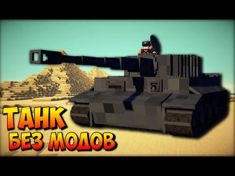 моды на minecraft танк