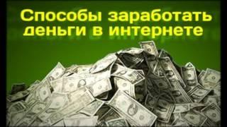 быстро заработать деньги в москве парню