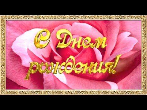 поздравления и позитив