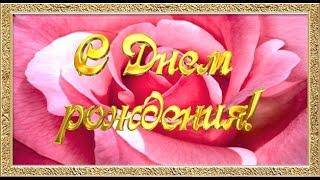 #С_Днем_рождения #Очень_красивое золотое поздравление