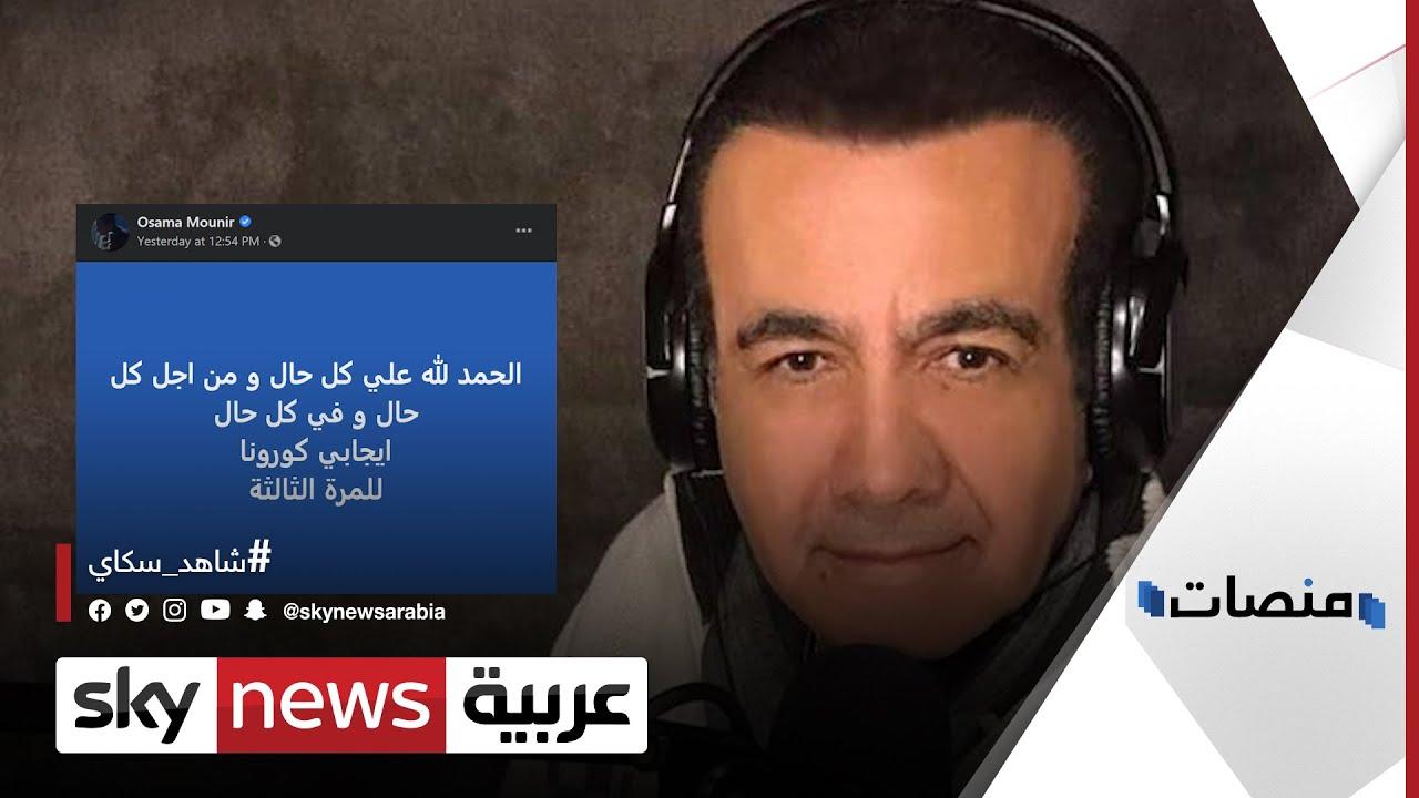 للمرة الثالثة.. إصابة مذيع مصري شهير بفيروس #كورونا | #منصات  - نشر قبل 4 ساعة
