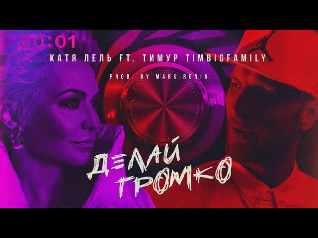 Катя Лель & Тимур TIMBIGFAMILY - Делай громко | Official Audio | 2020