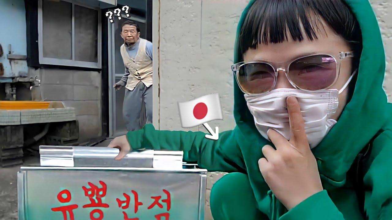 일본 할아버지 집에 배달원인척해서 무단침입 했습니다. [일본인 유이뿅]