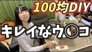 【激しいDIY】100均で買える物だけで嫁の欲しい物作ってみた結果