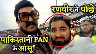 VIRAL VIDEO: Ranveer Singh Consoles A Disheartened Pakistani Fan After IND Vs PAK Match!
