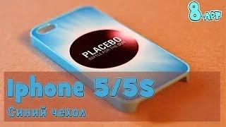 Синий чехол на Iphone 5/5S в 8-Art/Print.ru(, 2014-01-19T21:48:01.000Z)