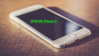 Как Включить пароль и отпечаток пальца на iPhone (урок 2)