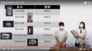 Publication Date: 2021-07-05 | Video Title: 閩僑中學 | 趁墟做老闆  | 2021年7月5日 | 14