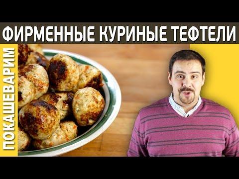 КУРИНЫЕ ТЕФТЕЛИ - Рецепт от Покашеварим (Выпуск 172)