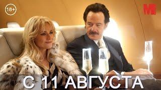 Дублированный трейлер фильма «Афера под прикрытием»