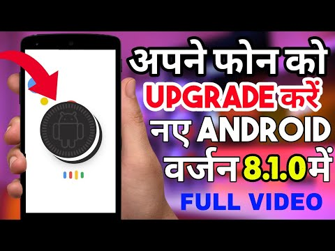 How To Update Your Mobile In 8 1 0 Android Version || The King Of