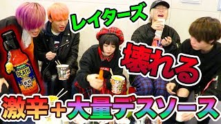 【コラボ企画】レイターズと激辛ラーメン対決!! 〜デスソース祭り!?〜