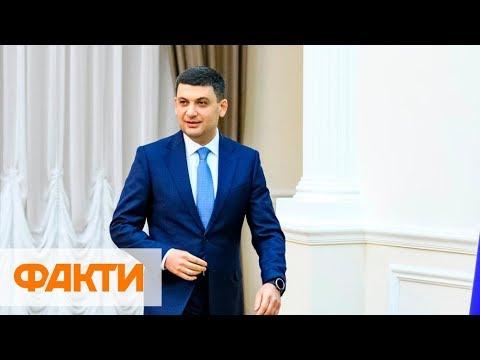 Владимир Гройсман про зарплату для учителей