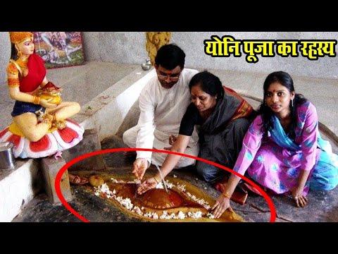 योनि की पूजा का रहश्य ! कामाख्या मंदिर ! Kamakhya Temple Ki Pooja Ka Rahashya ! Mysterious !