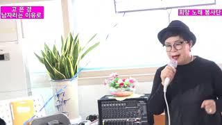 고은경 /남자라는 이유로 원곡조향조 인천 서구 석남동 요양원 희망 노래 봉사단 단장 영화 재능기부