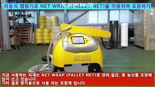 2019-01-11_신형 이동식 랩핑기로 NET WRA…