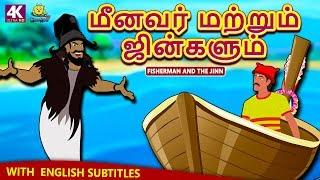 மீனவர் மற்றும் ஜின்களும் - Bedtime Stories for Kids | Tamil Fairy Tales | Tamil Stories | Koo Koo TV
