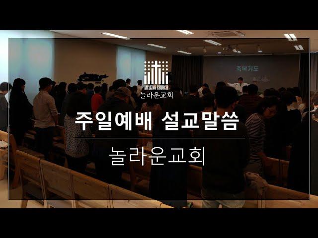 느헤미야 강해(5) | 우리 하나님이여 들으시옵소서 | 느 4:1-6 | 놀라운교회 주일설교 | 2020-08-09