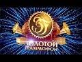 Золотой Граммофон 2017 Лауреаты премии Русского Радио mp3