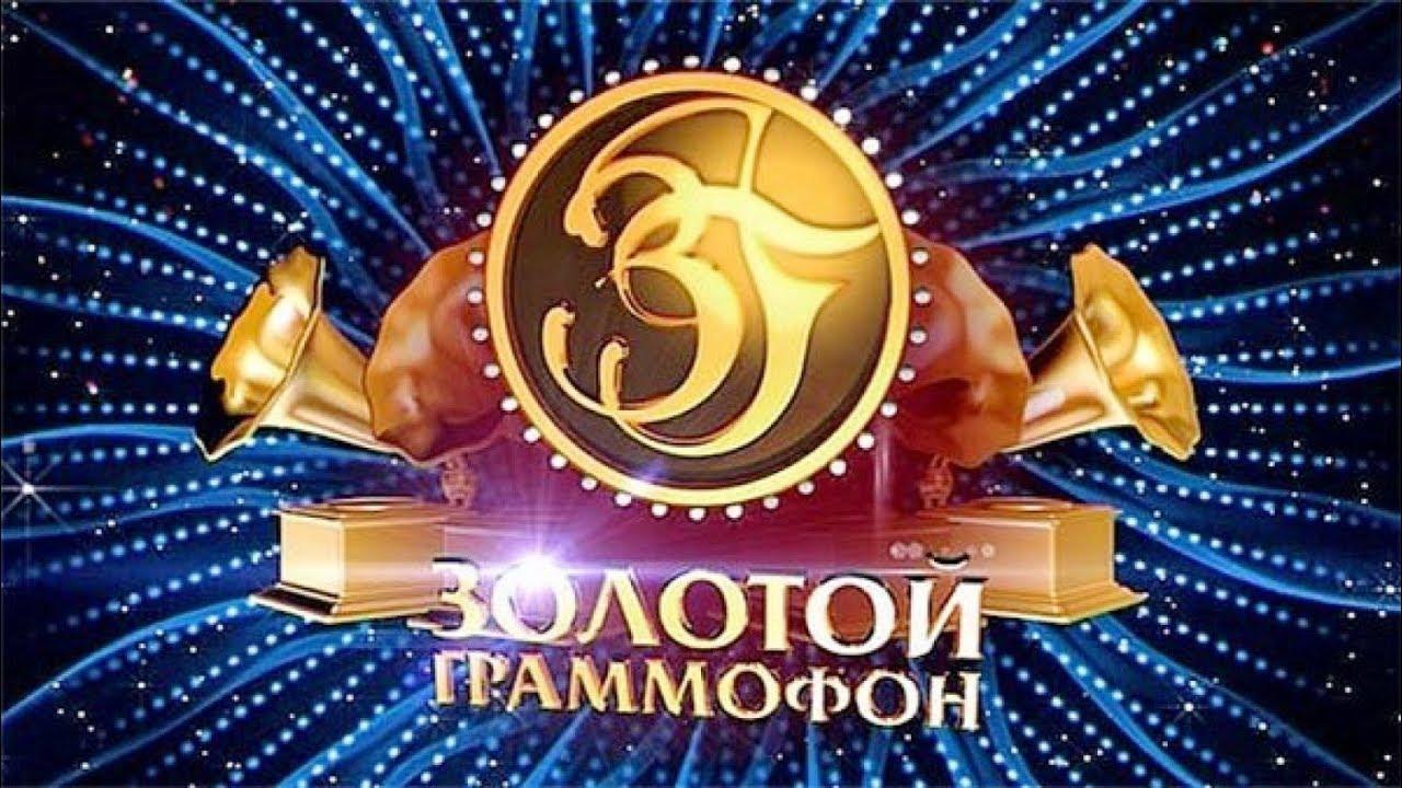 Золотой граммофон 2017
