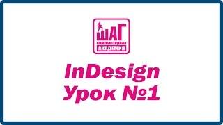 InDesign - Урок №1 (Компьютерная Академия ШАГ Днепропетровск)