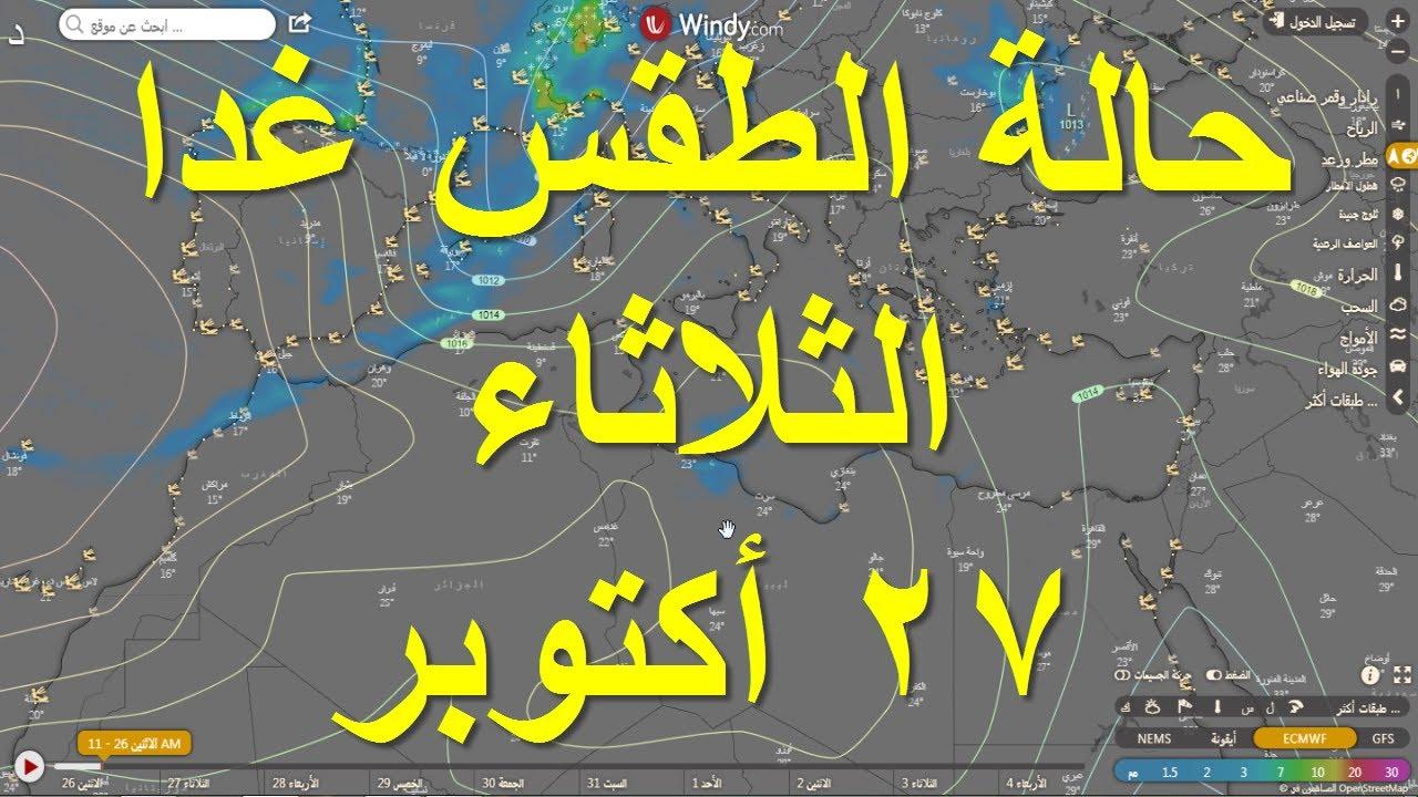 صورة فيديو : حالة الطقس غدا الثلاثاء 27 أكتوبر في مصر ودول المغرب الكبير وبلاد الشام والعراق