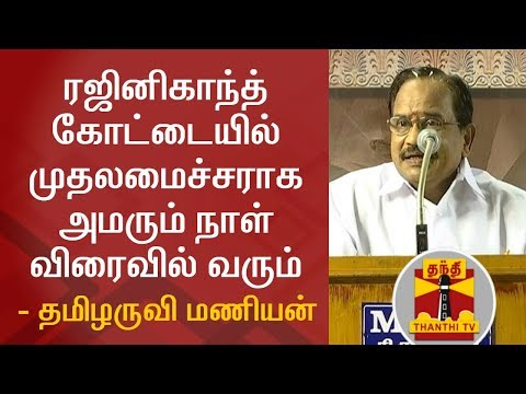 Rajinikanth will become the Chief Minister soon - Tamilaruvi Manian | Full Speech | Thanthi TV