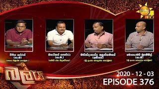 Hiru TV Balaya | Episode 376 | 2020-12-03 Thumbnail