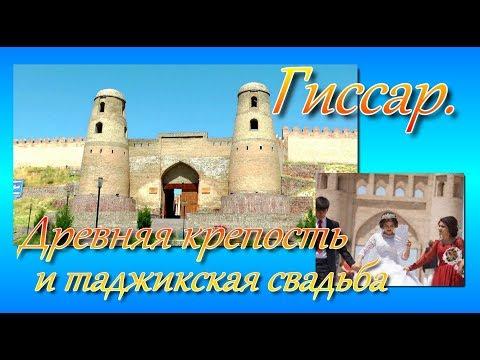 Гиссар 2019  (Ҳисор).  Старинный город в Таджикистане