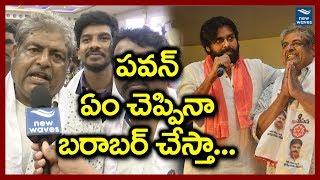 Janasena Supporter Noor Mohammed about Pawan Kalyan | New Waves