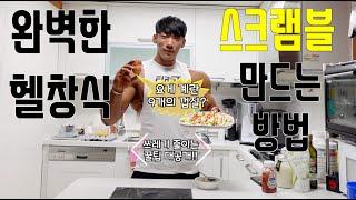 자연식 단백질 섭취 어려우신분들 레즈고! /다이어트 /…