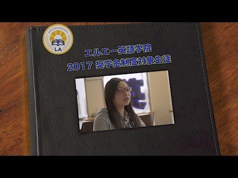 Kana's Interview 奨学金制度対象生徒【CM】