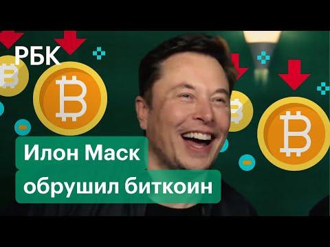 Илон Маск остановил продажу машин Tesla за «грязные» биткоины. Криптовалюта просела
