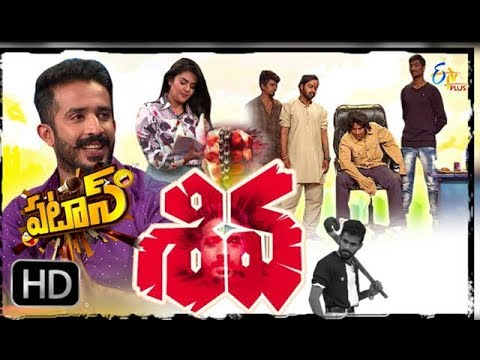 Patas | 16th  December 2017 | Shiva(Nagarjuna) Movie Spoof | Full Episode 637 | ETV Plus