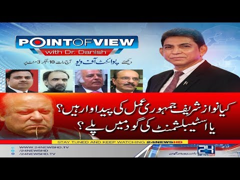 Is Nawaz Sharif product of democracy? | Point Of View | 2 Feb 2018 | 24 News HD