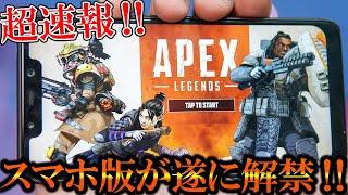【※超速報】公式がスマホ版APEXについて発表モバイル版が遂に日本にも!!!!…
