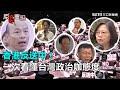 香港反送中!一次看懂台灣政治咖態度 三立新聞網SETN.com
