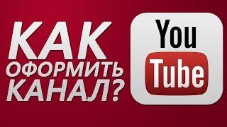 Урок 2 #Как Оформить Канал на Ютубе#Шапка для YouTube#Оформление Канала #Сервис Panzoid