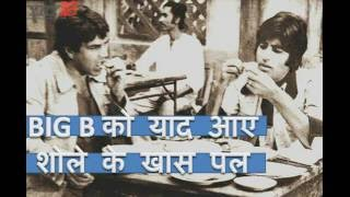 BIG B - ने यूं याद किया शोले को | Sholay Movie | Amitabh Bachchan Memories | Today Hot in News