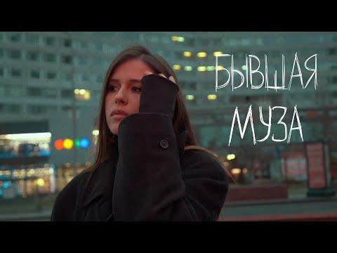 Elvira T - Бывшая муза (Премьера трека, 2019)