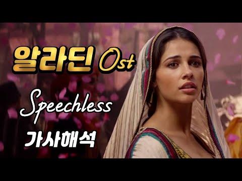 Naomi Scott - Speechless Lyrics English + Korean