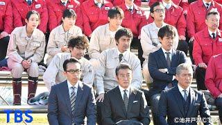 佃(阿部寛)と財前(吉川晃司)から、日本の農業の未来を救いたいという熱い...