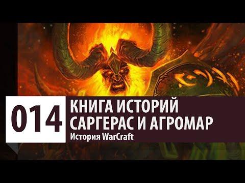 История WarCraft: Саргерас и Агграмар